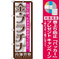 のぼり旗 金・プラチナ高価買取 キラキラ (GNB-1190) [プレゼント付]