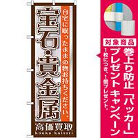 のぼり旗 宝石・貴金属 (GNB-1191) [プレゼント付]