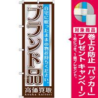 のぼり旗 ブランド品 (GNB-1192) [プレゼント付]