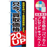 のぼり旗 只今、買取価格20%UP (GNB-1204) [プレゼント付]