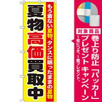 のぼり旗 夏物高価買取中 (GNB-1210) [プレゼント付]