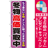のぼり旗 冬物高価買取中 (GNB-1212) [プレゼント付]