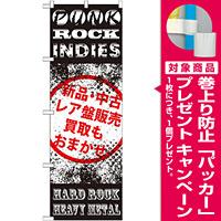 のぼり旗 新品・中古 レア盤販売 (GNB-1213) [プレゼント付]