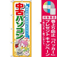 のぼり旗 中古パソコン (GNB-122) [プレゼント付]