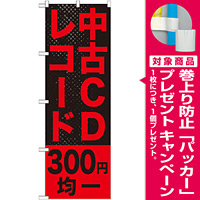 のぼり旗 中古CDレコード300円均一 (GNB-1220) [プレゼント付]