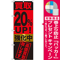 のぼり旗 買取20%UP!強化中 (GNB-1222) [プレゼント付]