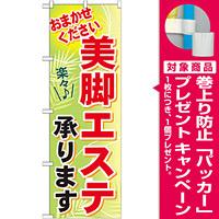 のぼり旗 美脚エステ (GNB-1226) [プレゼント付]