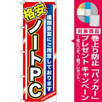 のぼり旗 格安ノートPC (GNB-1230) [プレゼント付]