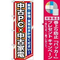 のぼり旗 中古PC・中古家電 (GNB-1235) [プレゼント付]
