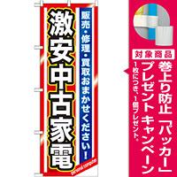 のぼり旗 激安中古家電 (GNB-1236) [プレゼント付]