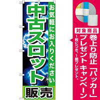 のぼり旗 中古パチスロ販売 グリーン (GNB-1239) [プレゼント付]