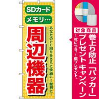 のぼり旗 周辺機器 (GNB-124) [プレゼント付]