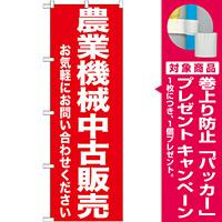 のぼり旗 農業機械中古販売 (GNB-1240) [プレゼント付]