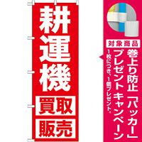 のぼり旗 耕運機 (GNB-1246) [プレゼント付]