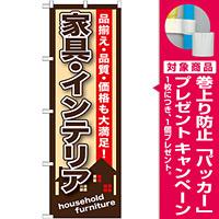 のぼり旗 家具・インテリア 家のシルエット (GNB-1248) [プレゼント付]