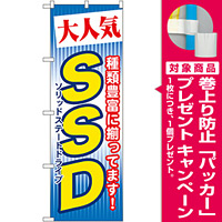 のぼり旗 ソリッドステートドライブ SSD (GNB-125) [プレゼント付]