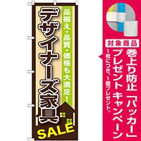 のぼり旗 デザイナーズ家具SALE (GNB-1253) [プレゼント付]