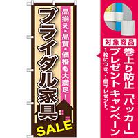 のぼり旗 ブライダル家具SALE (GNB-1254) [プレゼント付]