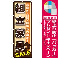 のぼり旗 組立家具SALE (GNB-1255) [プレゼント付]