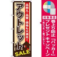 のぼり旗 アウトレットSALE (GNB-1256) [プレゼント付]