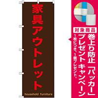 のぼり旗 家具アウトレット 茶色地/赤文字 (GNB-1257) [プレゼント付]
