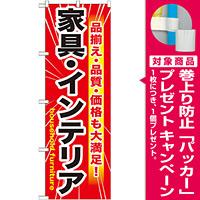 のぼり旗 家具・インテリア (GNB-1259) [プレゼント付]