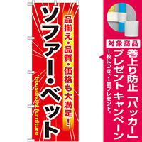 のぼり旗 ソファー・ベット (GNB-1260) [プレゼント付]