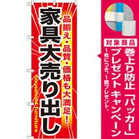 のぼり旗 家具大売出し (GNB-1263) [プレゼント付]