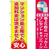 のぼり旗 マンション最上階でも追加料金は頂きません (GNB-1265) [プレゼント付]