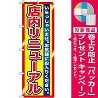 のぼり旗 店内リニューアル (GNB-1272) [プレゼント付]