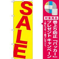 のぼり旗 SALE 黄/赤 (GNB-1273) [プレゼント付]