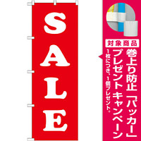 のぼり旗 SALE 赤/白字 (GNB-1274) [プレゼント付]