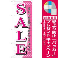 のぼり旗 SALE 女性客向き (GNB-1277) [プレゼント付]