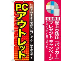 のぼり旗 PCアウトレット (GNB-129) [プレゼント付]