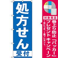 のぼり旗 処方せん 受付 青(GNB-130) [プレゼント付]
