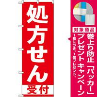 のぼり旗 処方せん 受付 赤 (GNB-131) [プレゼント付]