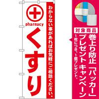 のぼり旗 くすり 赤 (GNB-132) [プレゼント付]