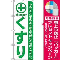 のぼり旗 くすり 緑 (GNB-133) [プレゼント付]