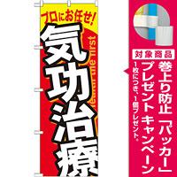 のぼり旗 気功治療 (GNB-1335) [プレゼント付]