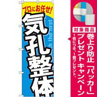 のぼり旗 気孔整体 (GNB-1336) [プレゼント付]