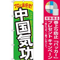のぼり旗 中国気功 (GNB-1337) [プレゼント付]