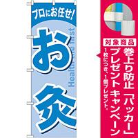 のぼり旗 お灸 (GNB-1340) [プレゼント付]