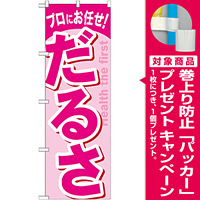 のぼり旗 だるさ (GNB-1346) [プレゼント付]