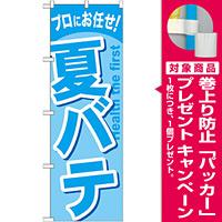のぼり旗 夏バテ (GNB-1348) [プレゼント付]