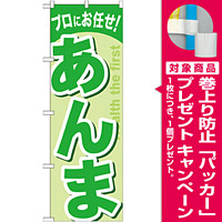 のぼり旗 あんま (GNB-1349) [プレゼント付]