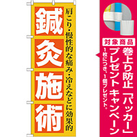 のぼり旗 鍼灸施術 (GNB-1361) [プレゼント付]