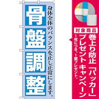 のぼり旗 骨盤調整 (GNB-1363) [プレゼント付]