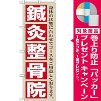 のぼり旗 鍼灸整骨院 (GNB-1367) [プレゼント付]