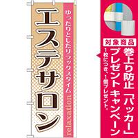のぼり旗 エステサロン (GNB-1368) [プレゼント付]