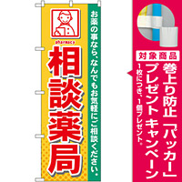 のぼり旗 相談薬局 (GNB-140) [プレゼント付]